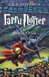 Гарри Поттер и Кубок Огня (Harry Potter #4)