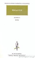 Ερατώ - Βιβλίο έκτον Herodotus