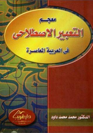معجم التعبير الاصطلاحي في العربية المعاصرة  by  محمد محمد داوود