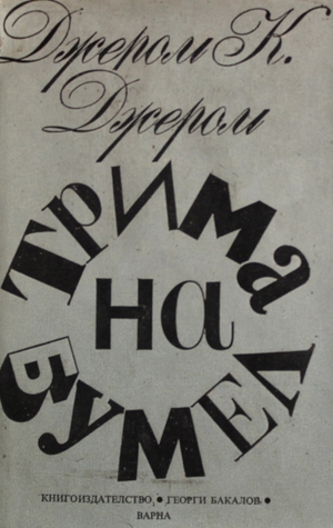 Трима на бумел  by  Jerome K. Jerome