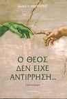 Ο Θεός δεν είχε αντίρρηση...