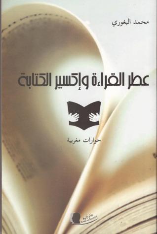 عطر القراءة وإكسير الكتابة  by  محمد البغوري