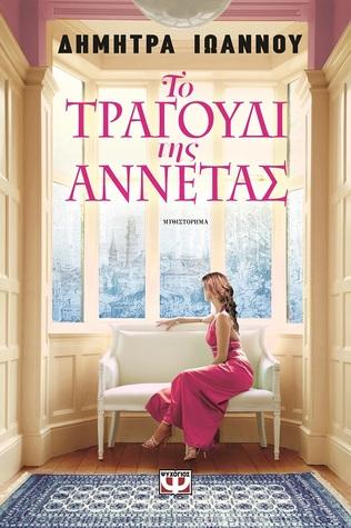 Το τραγούδι της Αννέτας  by  Δήμητρα Ιωάννου