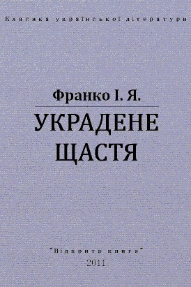 Украдене щастя Ivan Franko