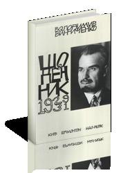 Щоденник. Т.4 (1929-1931)  by  Володимир Винниченко