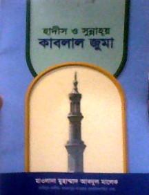 হাদীস ও সুন্নাহ্য় কাবলাল জুমা Muhammad Abdul Malek