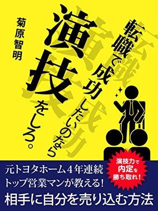 転職で成功したいのなら演技をしろ。  by  Tomoaki Kikuhara