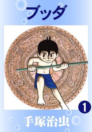 ブッダ 1 Osamu Tezuka