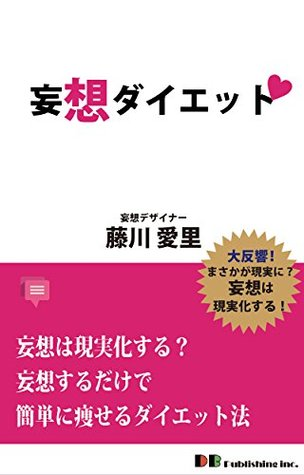 Delusion diet: Delusion to reality Weight-loss method to lose weight simply delusion by Fujikawa Airi