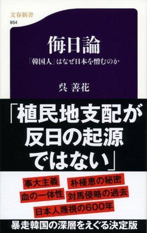 侮日論 「韓国人」はなぜ日本を憎むのか 呉 善花