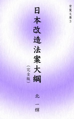 nihon kaizo hoan kanzenban  by  Kita Ikki