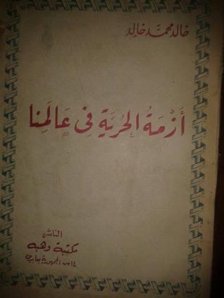 أزمة الحرية في عالمنا خالد محمد خالد