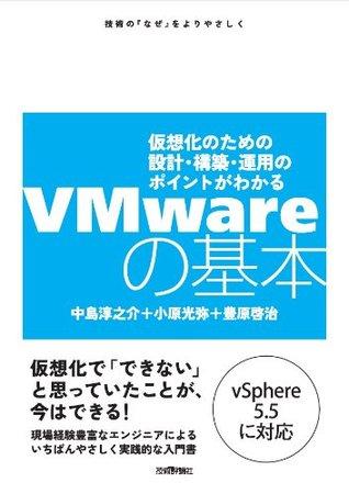 VMwareの基本 ~仮想化のための設計・構築・運用のポイントがわかる  by  中島淳之介