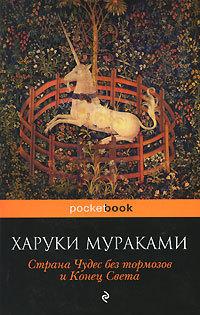 Страна Чудес без тормозов и Конец Света  by  Haruki Murakami