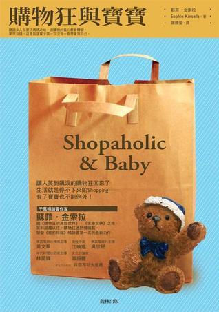 購物狂與寶寶 Sophie Kinsella