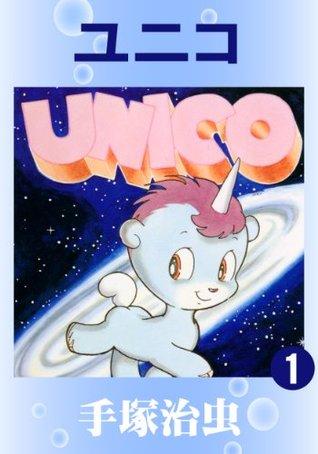 ユニコ 1  by  Osamu Tezuka