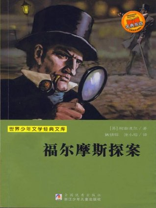 Sherlock Holmes (The famous Chinese and foreign Series)  by  Arther Conan Doyle