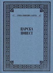 Carska povest Žarko Petković