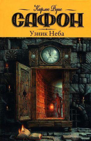 Узник Неба  (The Cemetery of Forgotten Books, #3) Carlos Ruiz Zafón