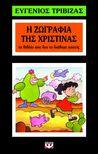 Η ζωγραφιά της Χριστίνας: Το βιβλίο που δεν το διάβαζε κανείς
