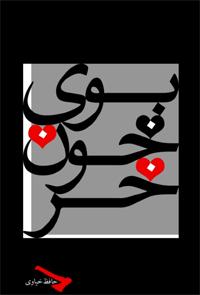 بوی خون خر  by  حافظ خیاوی