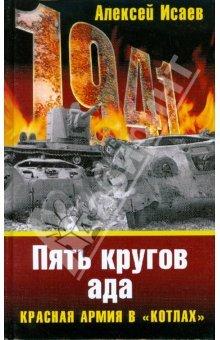 Пять кругов ада. Красная армия в котлах  by  Алексей Исаев