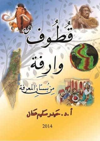 قطوف وارفة من بستان المعرفة  by  حيدر سليم عنان
