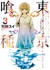 東京喰種トーキョーグール [Toukyou Kushu] 3 by Sui Ishida