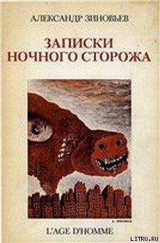 Записки ночного сторожа  by  Александр Зиновьев