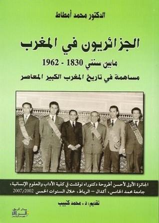 الجزائريون في المغرب، ما بين سنتي 1830- 1962  by  محمد أمطاط