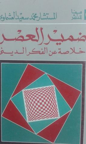 ضمير العصر  by  محمد سعيد العشماوي