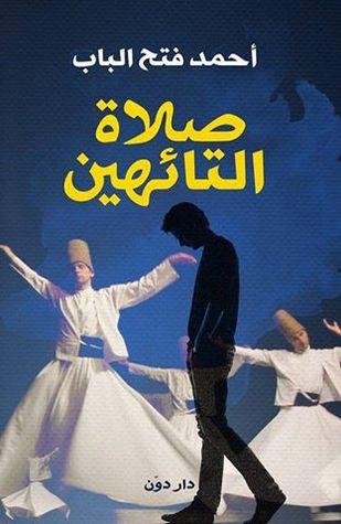صلاة التائهين أحمد فتح الباب