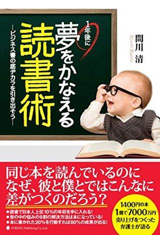 1年後に夢をかなえる読書術  by  間川清