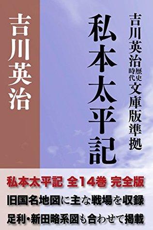 shihontaiheiki zenjyuyonkankanzenban kyukokumeichizutuki innkunabula_p_d Eiji Yoshikawa