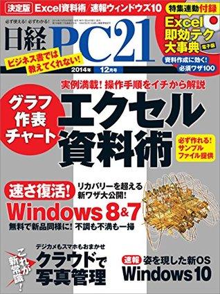 日経PC 21 (ピーシーニジュウイチ) 2014年 12月号 [雑誌]  by  日経PC21編集部