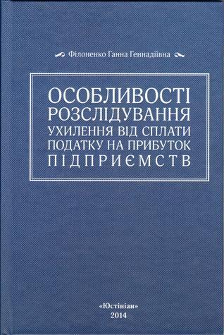 Особливості розслідування ухилення від сплати податку на прибуток підприємств Ганна Геннадіївна Філоненко