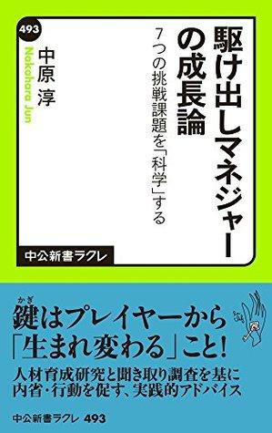 駆け出しマネジャーの成長論 7つの挑戦課題を「科学」する  by  中原淳