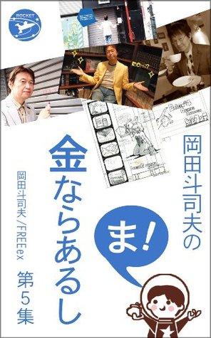 OkadaToshioNoMaKaneNaraArushiDai5Syu  by  ToshioOkada FREEex