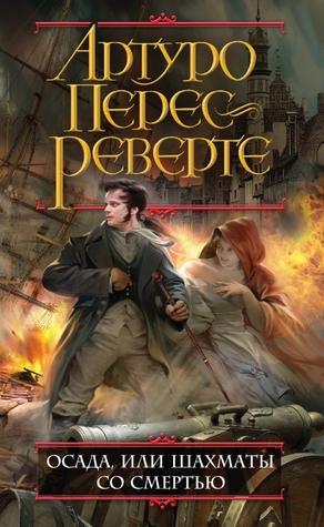 Осада, или Шахматы со смертью Arturo Pérez-Reverte