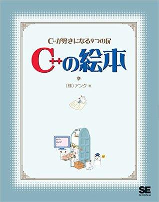 C++の絵本  by  株式会社アンク