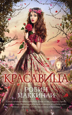 Красавица (Folktales #1)  by  Robin McKinley