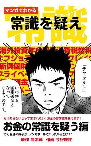 jyoshikiwoutagae: okanenojyoshikiwoutagauhen  by  Jun Takagi