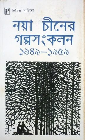 নয়া চীনের গল্পসংকলন ১৯৪৯-১৯৫৯  by  Various