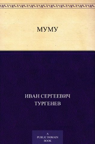 Муму by Ivan Turgenev
