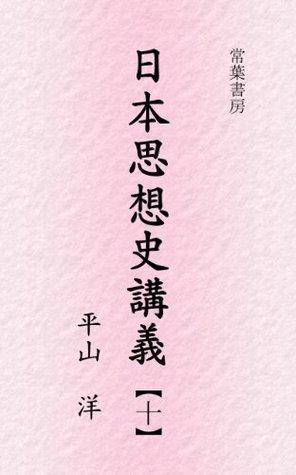 sintoshiso nihon shisoshi kogi Hirayama Yo