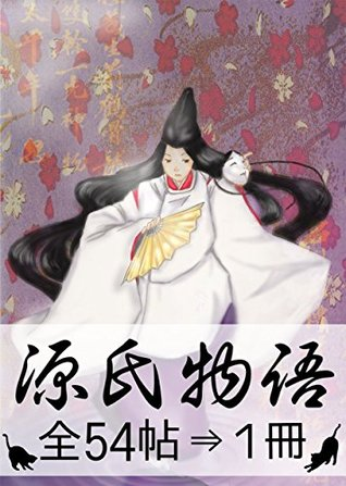 The Tale of Genji Complete works murasakishikibu