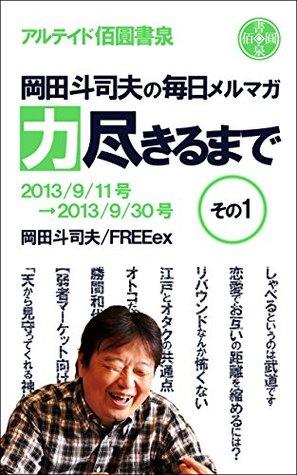 Okadatoshio no Mainichi Merumaga Chikaratsukirumade sono1  by  OkadaToshio FREEex