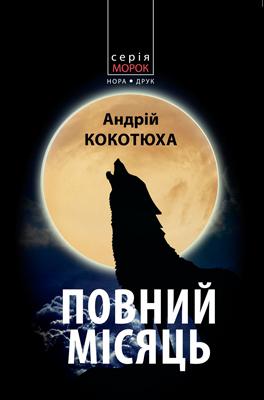 Повний місяць  by  Андрій Кокотюха