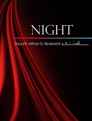 NIGHT อัญญาณี