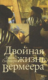 Двойная жизнь Вермеера  by  Luigi Guarnieri